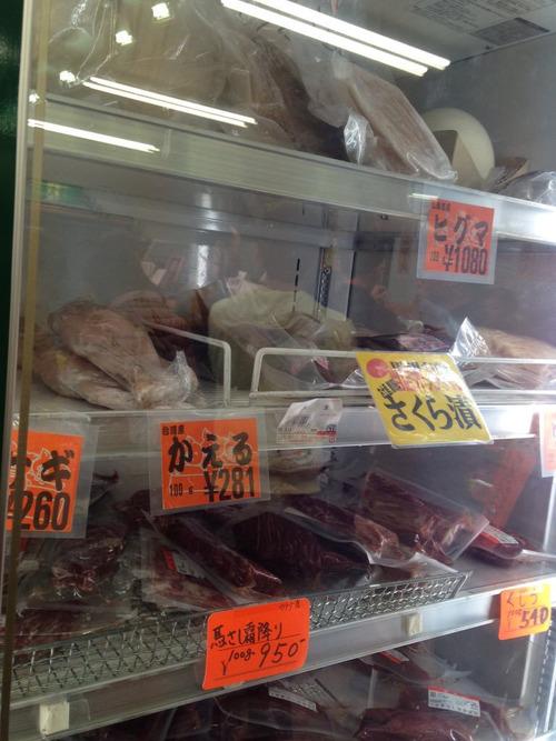 スーパーにやばい肉売ってるんだがwwwwwwww