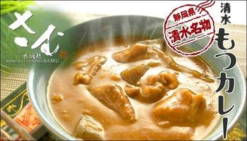 m-curry-samu-img1