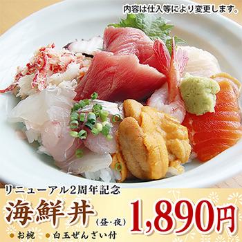 すし屋が本気で作る1980円の海鮮丼 酢飯なのかと考えると夜も眠れない (´-ω-`)