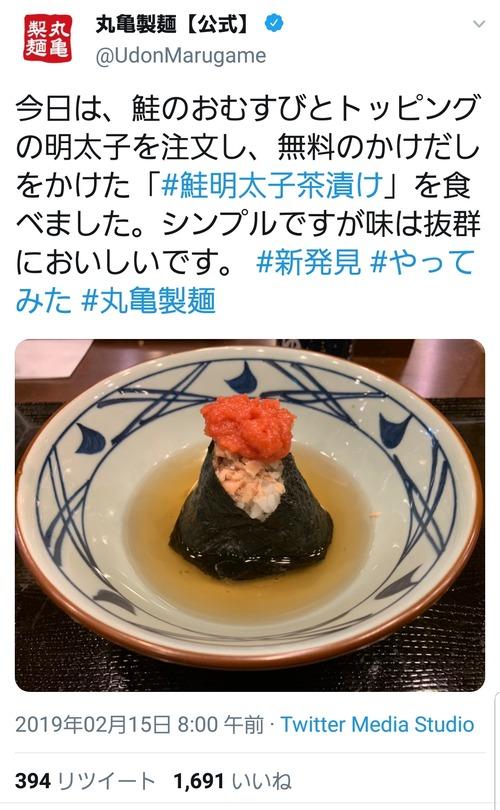 丸亀製麺さん、とんでもないメニューを公式発表してしまう