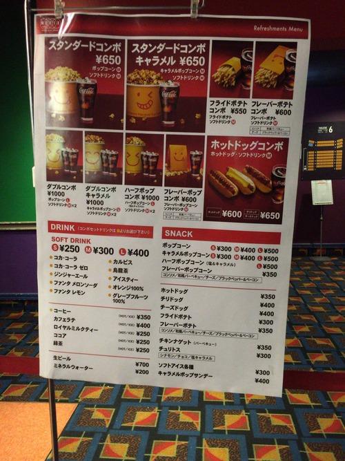 映画館食べるポップコーン1000円wwwwwwwwww