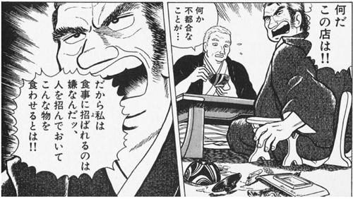 美味しんぼの海原雄山とか言う他人にダメだしばかりしてる老人