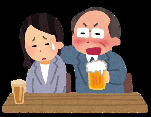 上司「客先が吐くまで飲めと言ったら吐くまで飲むんだよ。そうやって信頼獲得してくんだ。飲めねえ奴は仕事もできないと思ってるから」