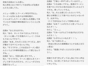 恵比寿の食べログ3.5のラーメン屋「すずらん」一杯3000円のボッタクリ&苦情を言うと恫喝される