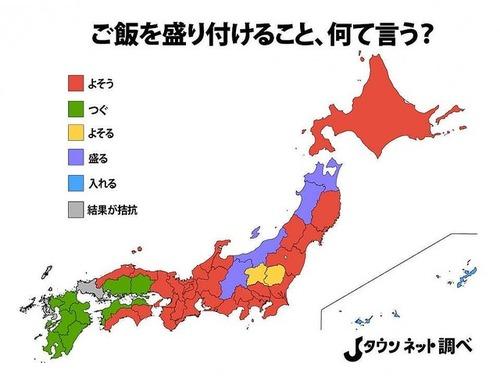 よそう、つぐ、つける... 日本全国「ご飯の盛り付け」方言マップがこちら