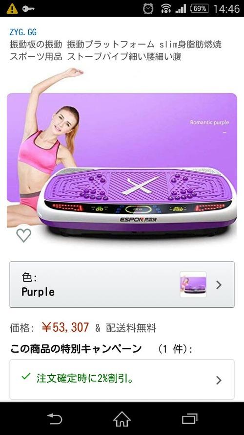 【助けて!】ヨッメが5万円のダイエット振動マシン買おうとしとる