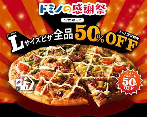 ドミノ・ピザ半額クーポンキタ━━━━━━━━( ゚∀゚)━━━━━━━━!!