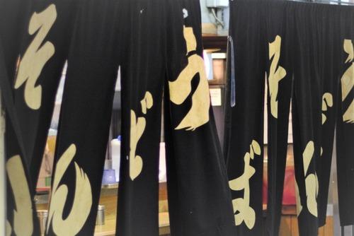 なぜ「春菊天」は関東の大衆そば屋にしかないのか?