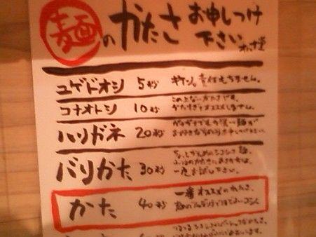 博多ラーメン 麺のゆで加減、麺の硬さの目安