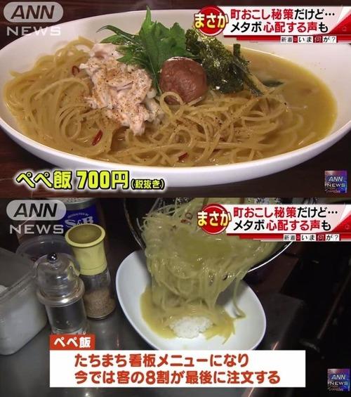 【朗報】白米にペペロンチーノをかける「ペペ飯」がブーム