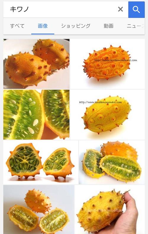 変な果物を食べたい欲求