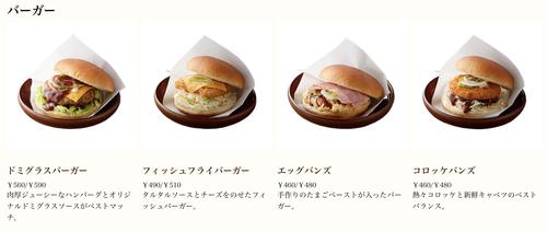 【画像】コメダのハンバーガー、1人で食う量じゃない