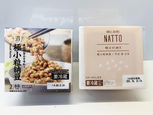 【絶望】ローソンの納豆、納豆かどうか分からない