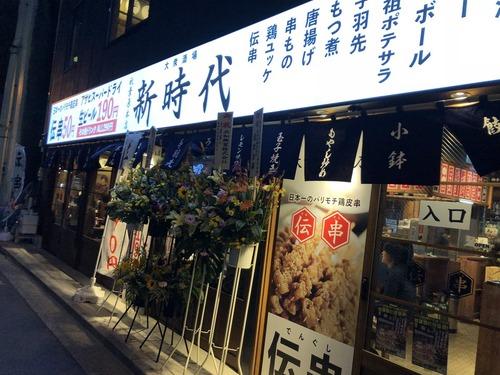 秋葉原に神みたいな居酒屋がオープン 生ビール190円、その他ドリンクオール290円、伝串50円