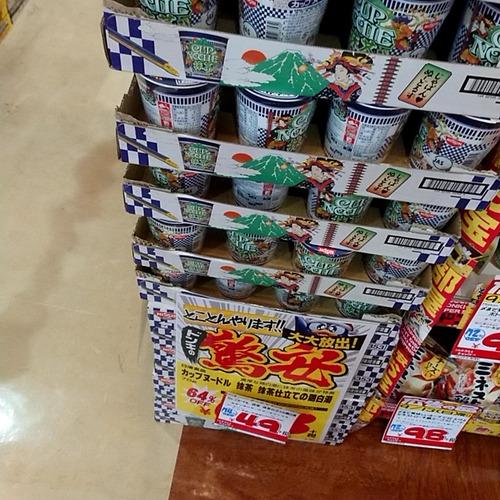 【悲報】カップヌードル抹茶味、マズすぎて49円で売られてしまう