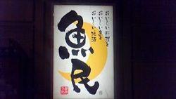2010_09_15                    魚民⑤_R