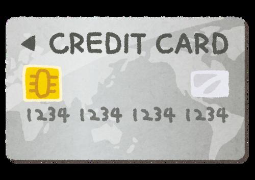 コンビニ店員なんだがチャージ型クレジットカード使う客多すぎるぞ