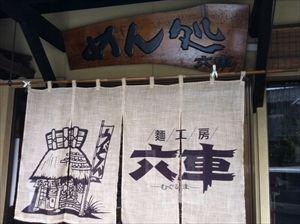 【うどん県】客も来ないのにうどんを茹で続けたうどん店「麺工房 六車」 ついに自分が干上がる