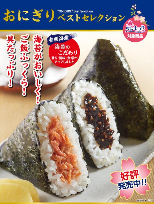 ヤマザキ春のパン祭「パンじゃないやつ」が混じっている件  まさかのオニギリ