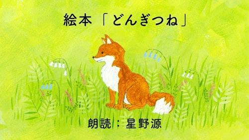 日清食品が重大発表「どん兵衛はキツネではなくイヌ」