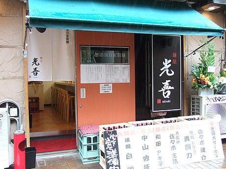 元大関・琴光喜が福岡にラーメン屋(つけ麺専門店)を開店