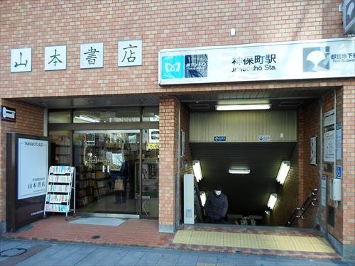東京メトロ神保町駅A1_R