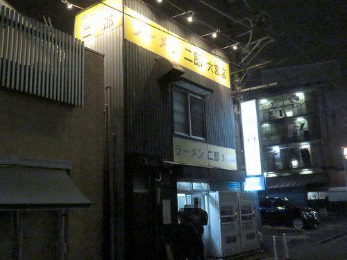 ラーメン二郎大宮店が11月30日をもって閉店