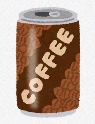 毎日缶コーヒー飲んでるんだが