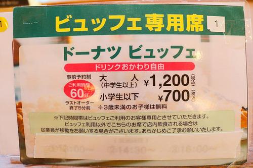 ミスタードーナツが1200円で食べ放題やってるけど元取れるくらい食える?