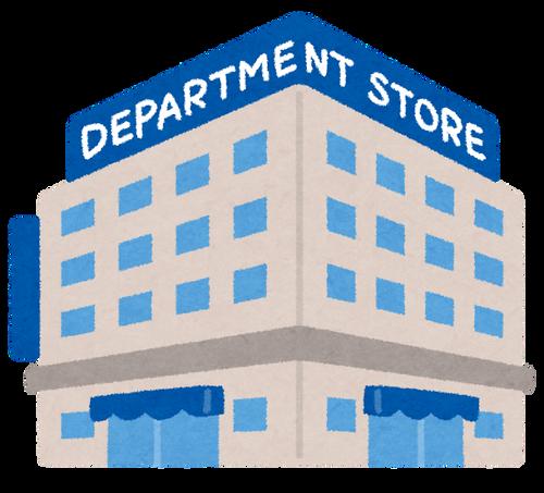 百貨店はデパート。イオンはスーパー。百貨店は高付加価値で差別化してるのになぜスーパーに負けるのか