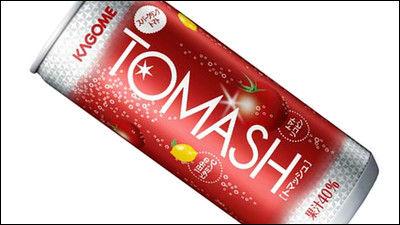 トマトの炭酸飲料「TOMASH」11月1日から発売