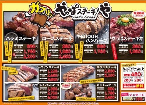 やっぱりステーキが「いきなり!」尻目に東京進出
