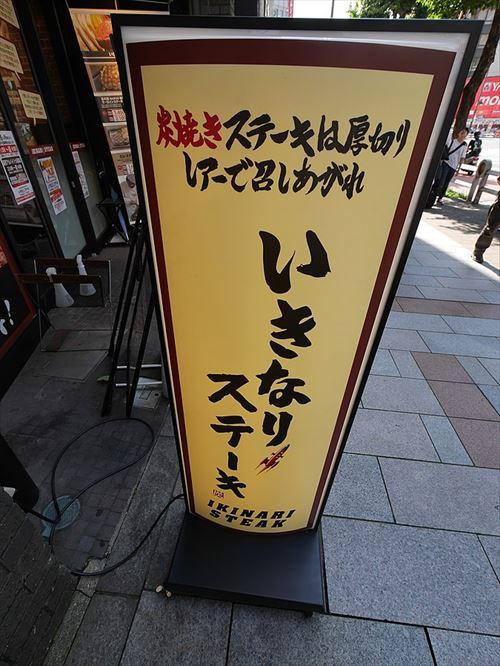 いきなり^ステーキ_神保町店_-_panoramio_(1)_R