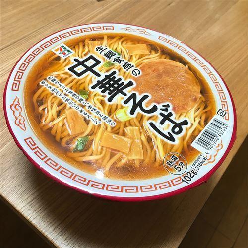 最強に旨いカップ麺決定戦