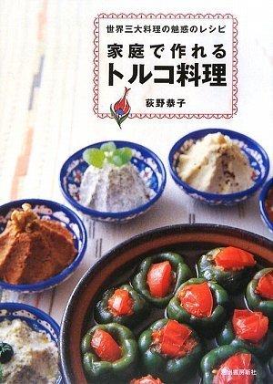 なぜトルコ料理は世界三大料理なのに日本ではマイナーなのか