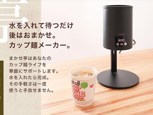 【悲報】日本人、ついにカップヌードルを作るのも面倒に   全自動の「カップ麺メーカー」発売