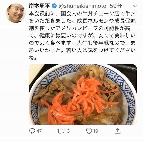 政治家さん「健康に悪い」と吉野家の牛丼とアメリカ牛と販売を許す政府を批判して謝罪