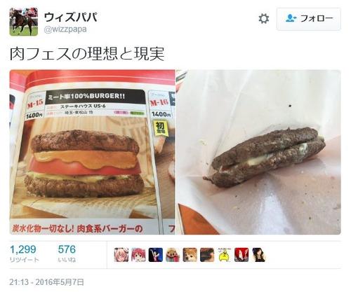 【悲報】肉フェスの現実wwwwwwwwwwwwwwwwww