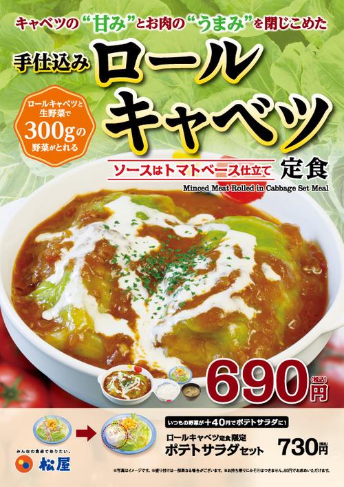 【朗報】松屋さん、ロールキャベツ定食を出してしまう
