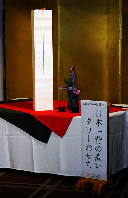 【世界最強】Amazonが作った日本一背の高いタワーおせち / 1個20万円で10個限定発売