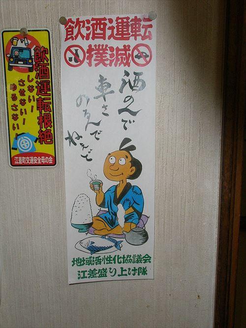 飲酒運転撲滅運動の啓発ポスター_R