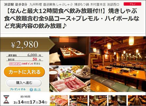 12時間しゃぶしゃぶ食べ放題&飲み放題が2980円
