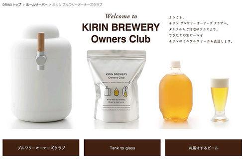 キリンがビールの容器にペットボトルを採用 宅配サービス用に開発