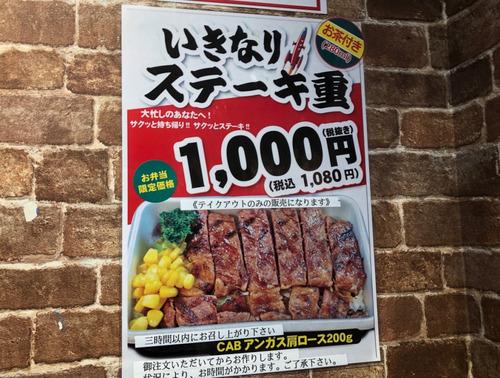 【朗報】いきなりステーキが遂に本気を出す!コロナ対策にいきなりステーキ重(1000円)を発売!!