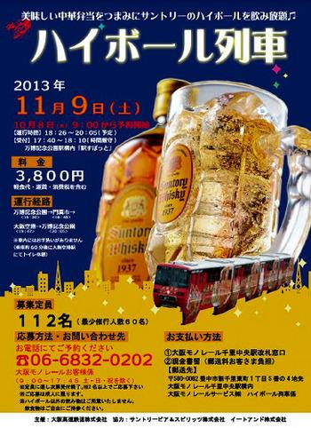 ハイボール飲み放題の臨時列車、大阪モノレールで登場…なおノンストップ・トイレなしの模様