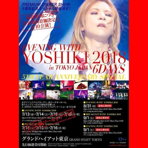 YOSHIKIのディナーショーの値段見て欲しいんだけど、一流歌手なら良心的な値段の方なの?