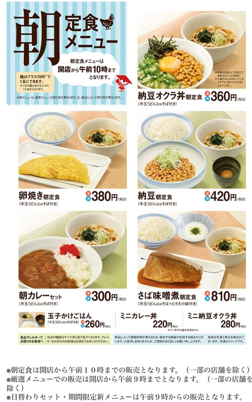 山田うどんの朝定食ァ!!!!!!!!!!!!!