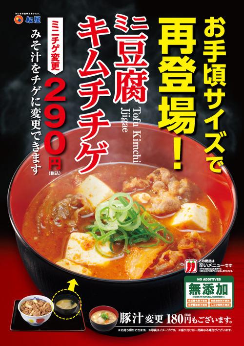 【朗報】松屋のみそ汁、プラス290円でグレードアップ可能に