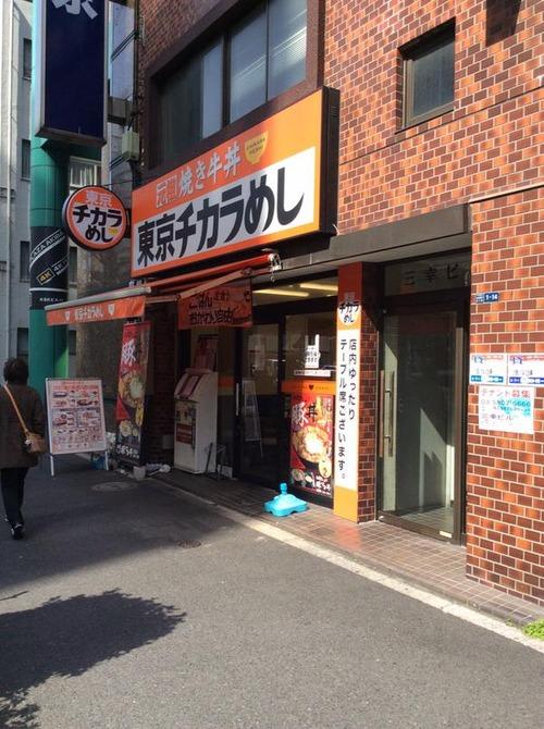 【悲報】東京チカラめし、焼き牛丼を430円に値上げし定食は100円値上げ…更に秋葉原店閉店
