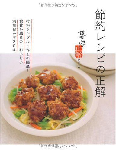 材料費が1ヶ月1万円で生活できるレシピをみんなで考えよう